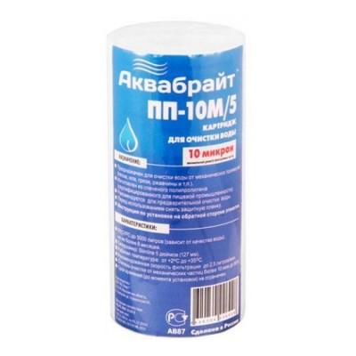 Полипропиленовый Картридж ПП-10 М/5 АКВАБРАЙТ для механической очистки воды, Пористость 10 мкр.