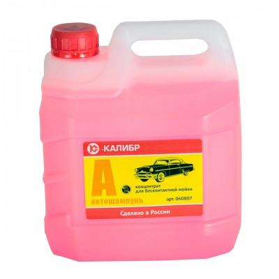 """Автошампунь """"Калибр"""", 3 литра"""