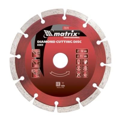 Диск алмазный отрезной сегментный, 150х22,2мм, сухая резка MATRIX Professional 73174