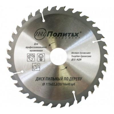 Диск пильный по дереву 150 мм 40 teeth+ring 16/20 D22.2  5331150