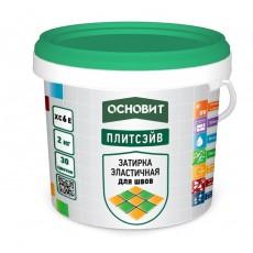 Затирка ОСНОВИТ-010 белая 2кг (ПЛИТСЭЙВ) XC6 E