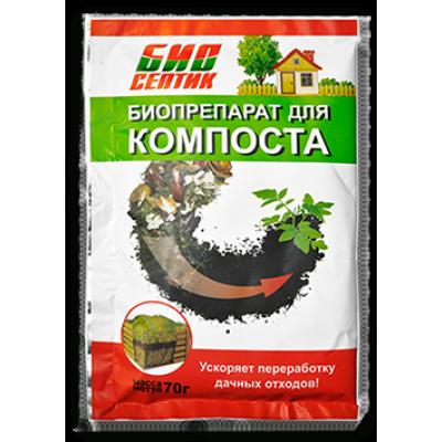 Биопрепарат для компоста Биосептик (70гр)