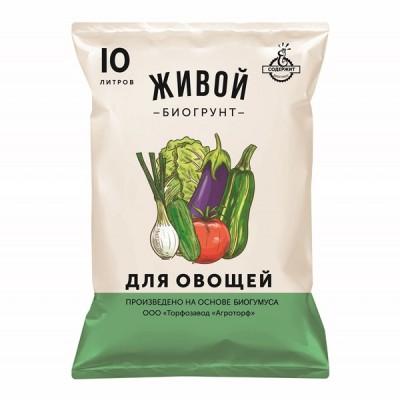 Грунт Живой для Овощей 10 литров