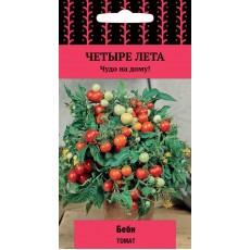 Томат Беби (серия Четыре лета)