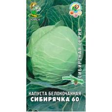 Капуста белокочанная Сибирячка 60 (сибирская серия) (ЦВ) 0,5гр.