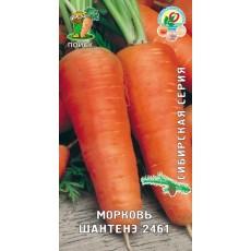 Морковь Шантенэ 2461 (сибирская серия) (ЦВ) 2гр.
