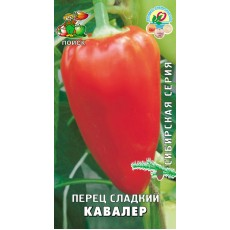 Перец сладкий Кавалер (сибирская серия) (ЦВ) 0,25 г