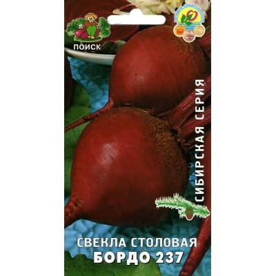 Свекла столовая Бордо 237 (сибирская серия) (ЦВ) 3 г