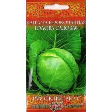 Капуста белокочанная  Голова садовая 0,5 г серия ранняя Русский вкус!
