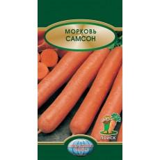 Морковь Самсон (ЧБ)(увеличенный размер) 1гр.