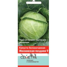 Капуста белокочанная Московская поздняя 9 (А) (Семетра) 0,5 гр