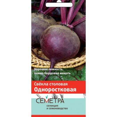 Свекла столовая Одноростковая (Семетра) 3 гр