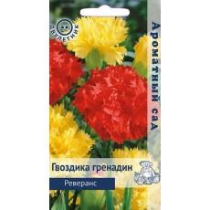 """Гвоздика Гренадин Реверанс (ЦВ) (Ароматный сад""""2) 0,1 гр"""