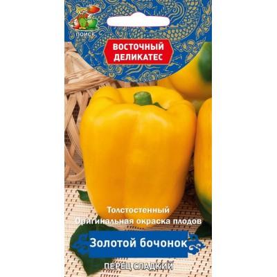Перец сладкий Золотой бочонок (серия Восточный деликатес) (А) (ЦВ) 0,1 гр