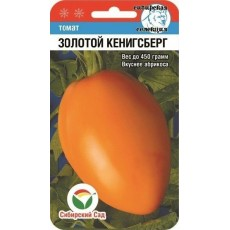 Томат Золотой Кенигсберг 20шт