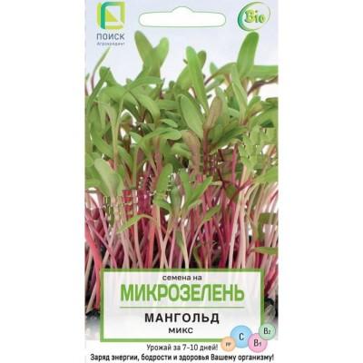 Семена на Микрозелень Свекла столовая Микс (ЦВ) 5гр