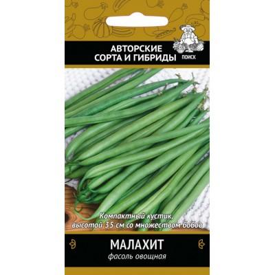 Фасоль овощная Малахит (А) (ЦВ) 20 шт.