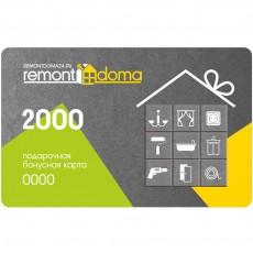 Подарочная бонусная карта 2000