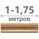 1-1,75 м