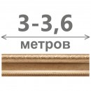 3-3,6 м