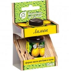"""Эфирное масло """"Лимон"""" Банные штучки"""